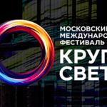 Фестиваль «Круг света 2017»: расписание, площадки