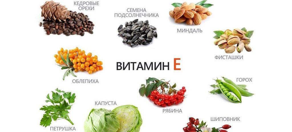 Такие полезные витамины: витамин Е